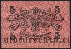 Ратенов (Rathenow), 5 пфеннингов 1917 года