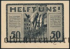 Лейпциг (Leipzig), 50 пфеннингов 1920 года. Вар. 3