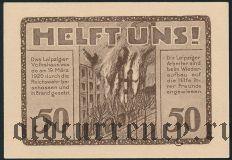 Лейпциг (Leipzig), 50 пфеннингов 1920 года. Вар. 5