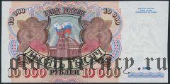 Россия, 10 000 рублей 1992 года. Серия: АА