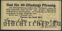 Киль (Kiel), 50 пфеннингов 1917 года