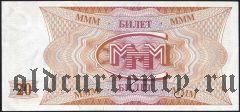 МММ Мавроди, 20 билетов
