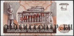 Приднестровье, 50000 рублей 1995 года. Образец