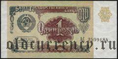Россия, 1 рубль 1991 года