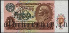 Россия, 10 рублей 1991 года. Серия: ВЕ