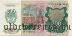 Россия, 200 рублей 1992 года