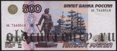 Россия, 500 рублей 1997 (модификация 2001) года