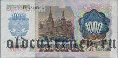 Россия, 1000 рублей 1992 года