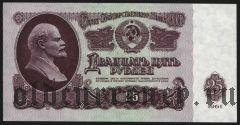 Россия, 25 рублей 1961 года
