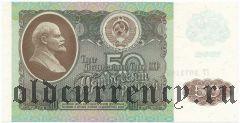 Россия, 50 рублей 1992 года