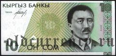 Киргизия, 10 сом 1994 года