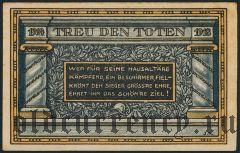 Кобленц-Нойендорф (Coblenz-Neuendorf), 50 пфеннингов 1921 года