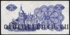 Украина, 5 купонов 1991 года