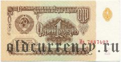 Россия, 1 рубль 1961 года. Серия: Ив