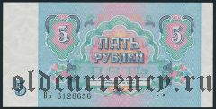 Россия, 5 рублей 1991 года