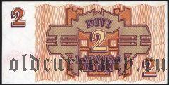 Латвия, 2 рубля 1992 года