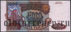 Россия, 5000 рублей 1994 года