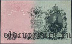 25 рублей 1909 года. Шипов/Бубякин