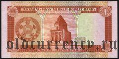 Туркменистан, 1 манат (1993) года.