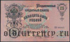 25 рублей 1909 года. Шипов/Гусев