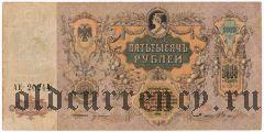 Ростов на Дону, 5000 рублей 1919 года. Серия: АЕ