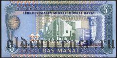 Туркменистан, 5 манат (1993) года.