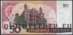 Бразилия, 50 крузадо (1986-88) гг.