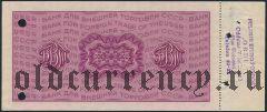 Дорожный чек, 20 рублей