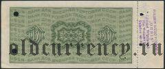 Дорожный чек, 50 рублей