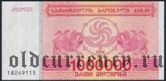 Грузия, 1.000.000 купонов 1994 года
