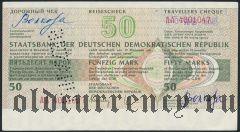 Дорожный чек ГДР с русским текстом, 50 марок, номер красный