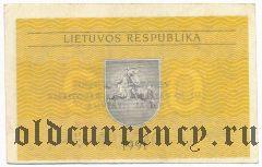 Литва, 0.20 талонов 1991 года