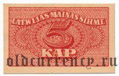 Латвия, 5 копеек (1920) года