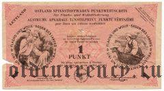 Латвия, немецкая оккупация, 1 пункт 1945 года