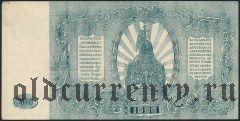 ВСЮР, 500 рублей 1920 года