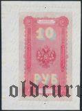 10 рублей 1894 года, недопечатка, подделка Леона Варнерке