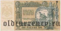 Ростов на Дону, 100 рублей 1919 года. Серия: АП-30