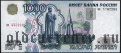 Россия, 1000 рублей 1997 года