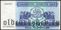 Грузия, 250 купонов 1993 года