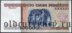 Беларусь, 100.000 рублей 1996 года. Серия: вФ
