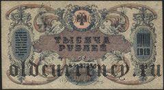 Ростов на Дону, 1000 рублей 1919 года. Серия: ВЗ