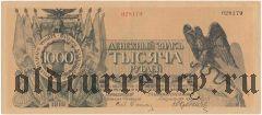 Юденич, 1000 рублей 1919 года
