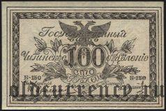 Чита, атаман Семенов, 100 рублей 1920 года