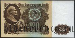 Россия, 100 рублей 1961 года