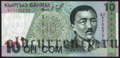 Киргизия, 10 сом 1997 года, ЗАМЕЩЕНКА!