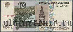 10 рублей 2004 года,  Оо 0000090