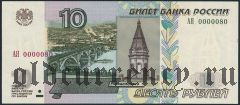 10 рублей 2004 года,  АЯ 0000080