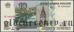 10 рублей 2004 года, АЯ 0000800