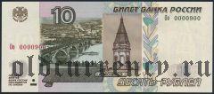 10 рублей 2004 года, Оо 0000900