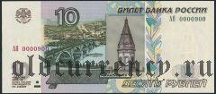 10 рублей 2004 года, АЯ 0000900